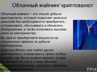 Облачный майнинг криптовалют Облачный майнинг – это способ добычи криптовалюты,