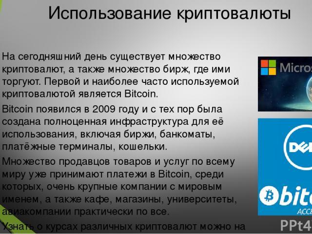 Использование криптовалюты На сегодняшний день существует множество криптовалют, а также множество бирж, где ими торгуют. Первой и наиболее часто используемой криптовалютой является Bitcoin. Bitcoin появился в 2009 году и с тех пор была создана полн…