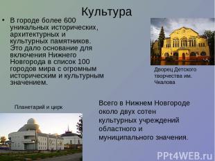Культура В городе более 600 уникальных исторических, архитектурных и культурных