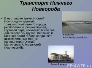Транспорт Нижнего Новгорода В настоящее время Нижний Новгород— крупный транспор