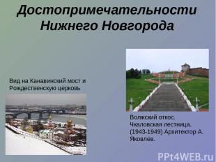 Достопримечательности Нижнего Новгорода Волжский откос. Чкаловская лестница.(194