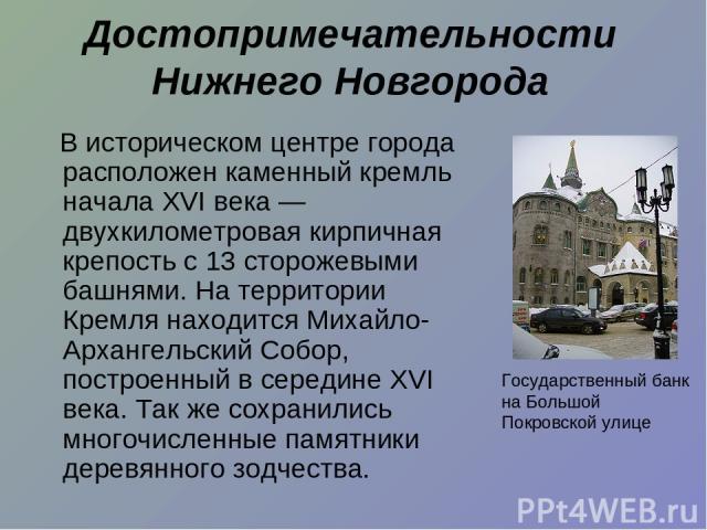 Достопримечательности Нижнего Новгорода В историческом центре города расположен каменный кремль начала XVI века— двухкилометровая кирпичная крепость с 13 сторожевыми башнями. На территории Кремля находится Михайло-Архангельский Собор, построенный в…