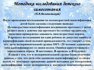 Методика исследования детского самосознания (Н.А.Белополъская) После проведения