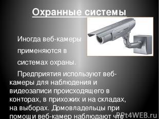 Охранные системы Иногдавеб-камеры применяются в системахохраны. Предприятия ис