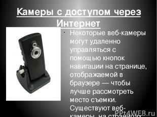 Камеры с доступом через Интернет Некоторые веб-камеры могут удаленно управляться