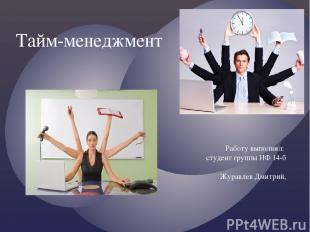 Тайм-менеджмент Работу выполнил: студент группы ИФ 14-б Журавлев Дмитрий,