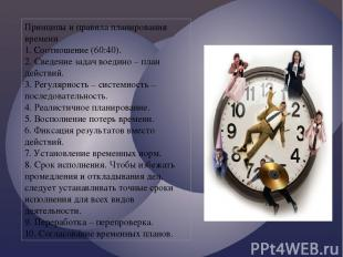 Принципы и правила планирования времени 1. Соотношение (60:40). 2. Сведение зада