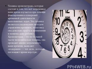 Техника хронометража, которая состоит в том, что всё затраченное вами время изуч