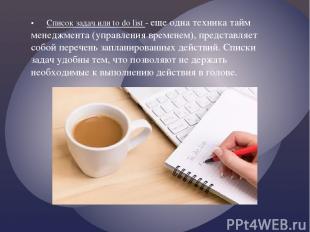 • Список задач или to do list - еще одна техника тайм менеджмента (управления вр