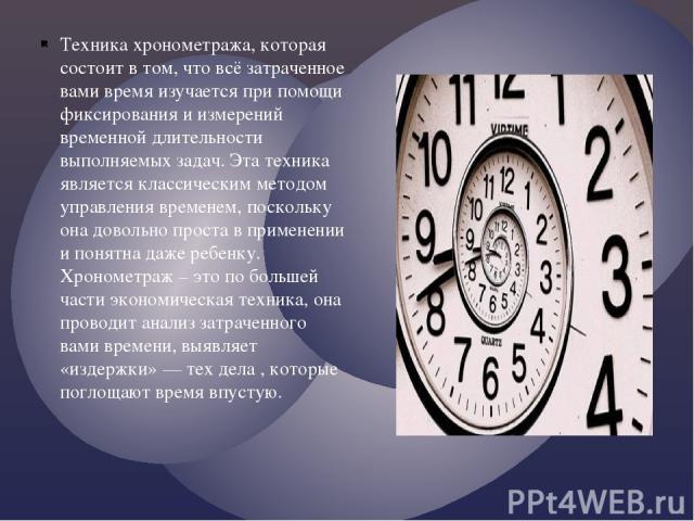 Техника хронометража, которая состоит в том, что всё затраченное вами время изучается при помощи фиксирования и измерений временной длительности выполняемых задач. Эта техника является классическим методом управления временем, поскольку она довольно…