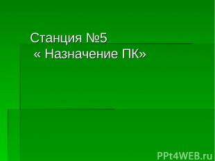 Станция №5 « Назначение ПК»
