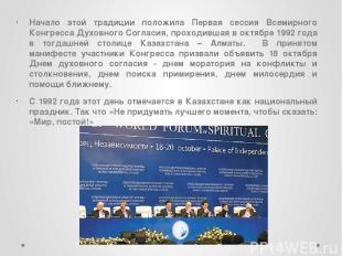 Начало этой традиции положила Первая сессия Всемирного Конгресса Духовного Согла