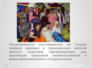 Плодотворность состоявшегося на Съезде лидеров мировых и традиционных религий ди