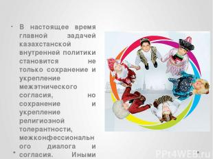 В настоящее время главной задачей казахстанской внутренней политики становится н