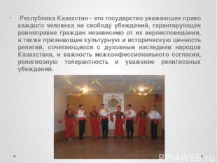 Республика Казахстан - это государство уважающее право каждого человека на свобо