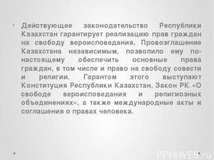 Действующее законодательство Республики Казахстан гарантирует реализацию прав гр