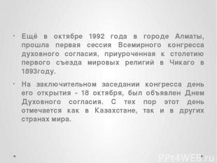 Ещё в октябре 1992 года в городе Алматы, прошла первая сессия Всемирного конгрес