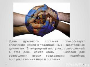 День духовного согласия способствует сплочению нации в традиционных нравственных