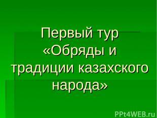 Первый тур «Обряды и традиции казахского народа»