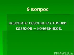9 вопрос назовите сезонные стоянки казахов – кочевников.