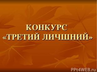 КОНКУРС «ТРЕТИЙ ЛИЧШНИЙ»