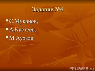 Задание №4 С.Муканов, А.Кастеев, М.Ауэзов