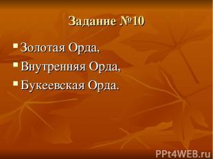 Задание №10 Золотая Орда, Внутренняя Орда, Букеевская Орда.