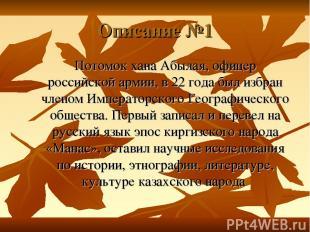 Описание №1 Потомок хана Абылая, офицер российской армии, в 22 года был избран ч
