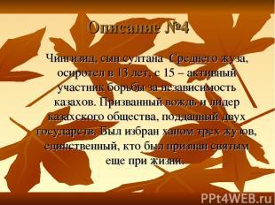 Описание №4 Чингизид, сын султана Среднего жуза, осиротел в 13 лет, с 15 – актив