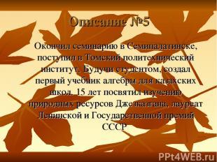 Описание №5 Окончил семинарию в Семипалатинске, поступил в Томский политехническ
