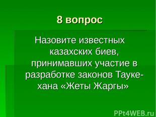 8 вопрос Назовите известных казахских биев, принимавших участие в разработке зак