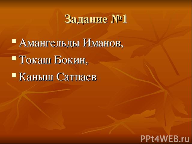 Задание №1 Амангельды Иманов, Токаш Бокин, Каныш Сатпаев