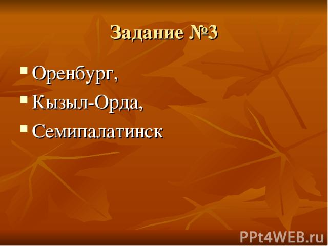 Задание №3 Оренбург, Кызыл-Орда, Семипалатинск