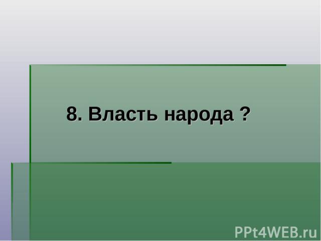 8. Власть народа ?