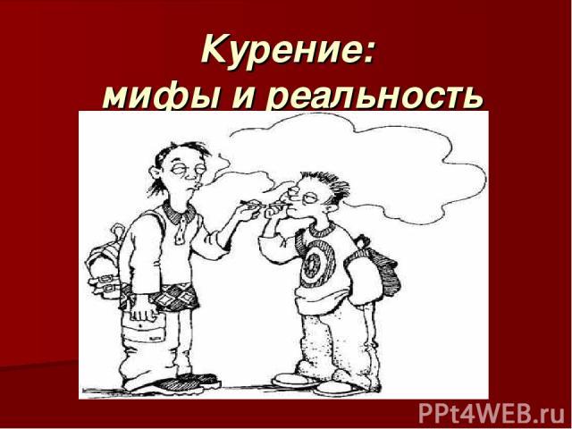 Курение: мифы и реальность