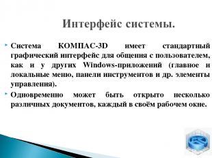 Система КОМПАС-3D имеет стандартный графический интерфейс для общения с пользова