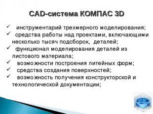 CAD-система КОМПАС 3D инструментарий трехмерного моделирования; средства работы