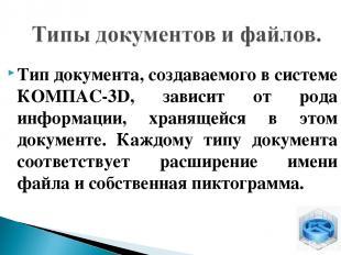 Тип документа, создаваемого в системе КОМПАС-3D, зависит от рода информации, хра