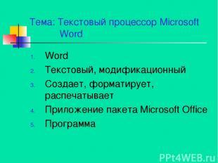 Тема: Текстовый процессор Microsoft Word Word Текстовый, модификационный Создает
