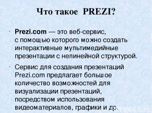 Что такое PREZI? Prezi.com— это веб-сервис, спомощью которого можно создать ин