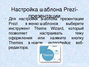 Настройка шаблона Prezi-презентации Для настройки шаблона презентации Prezi вме
