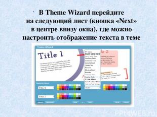 ВTheme Wizard перейдите наследующий лист (кнопка «Next» вцентре внизу окна),