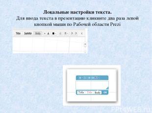 Локальные настройки текста. Для ввода текста впрезентацию кликните два раза лев