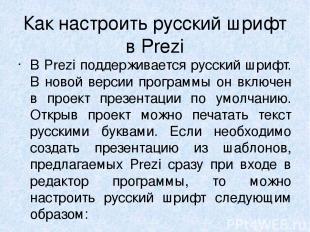 Как настроить русский шрифт в Prezi В Prezi поддерживается русский шрифт. В ново