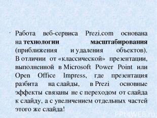 Работа веб-сервиса Prezi.com основана натехнологии масштабирования (приближения