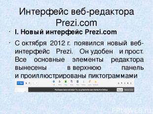 Интерфейс веб-редактора Prezi.com I.Новый интерфейс Prezi.com Соктября 2012г.