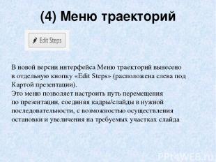 (4) Меню траекторий Вновой версии интерфейса Меню траекторий вынесено вотдельн