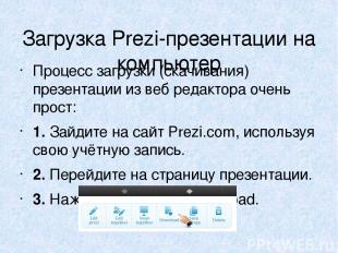 Загрузка Prezi-презентации на компьютер Процесс загрузки (скачивания) презентаци