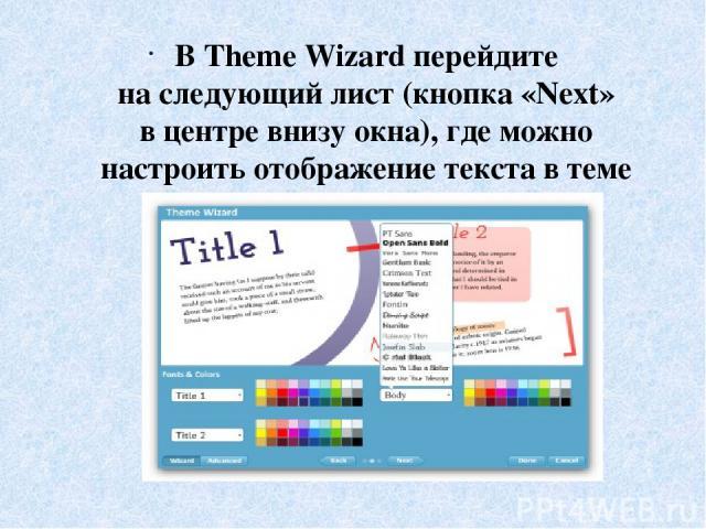 ВTheme Wizard перейдите наследующий лист (кнопка «Next» вцентре внизу окна), где можно настроить отображение текста втеме