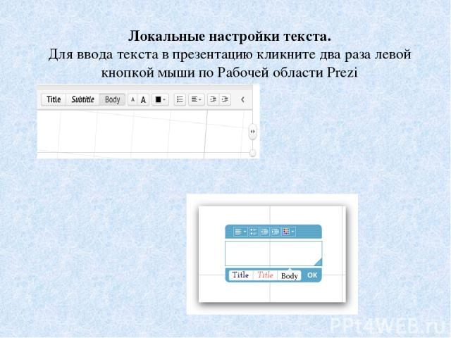 Локальные настройки текста. Для ввода текста впрезентацию кликните два раза левой кнопкой мыши поРабочей области Prezi